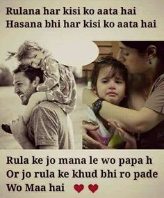 Hover Me - Here we present you lots of cute love messages and sweet love words. - Hover Me – Here we present you lots of cute love messages and sweet love words with images tha - Daughter Quotes In Hindi, Father Daughter Love Quotes, Father Love Quotes, Papa Quotes, Love My Parents Quotes, Mom And Dad Quotes, I Love My Parents, Girl Quotes, Family Quotes