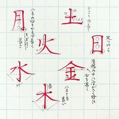 いいね!866件、コメント2件 ― カタダマチコ MachikoKatadaさん(@machiko798)のInstagramアカウント: 「今日から3月。 . . #3月#曜日#一週間 #字#書#書道#ペン習字#ペン字#ボールペン #ボールペン字#ボールペン字講座#硬筆…」