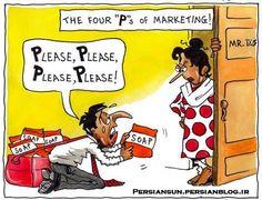کارتون- آمیخته های بازاریابی در بعضی از شرکتها...!