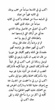 من المحبوب إلي الحبيب رسالة أكتب لي Arabic Quotes Arabic Love Quotes Love Quotes