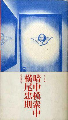 暗中模索中 横尾忠則 昭48年/河出書房新社 初版 カバー 帯 少ヤケ・シミ ¥1,570 送信