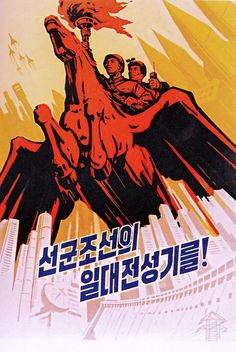 Art In Propaganda Military First, Reunification, Propaganda Art, Korean Peninsula, Political Posters, Korean Art, Poster Pictures, Historical Images, Soviet Union