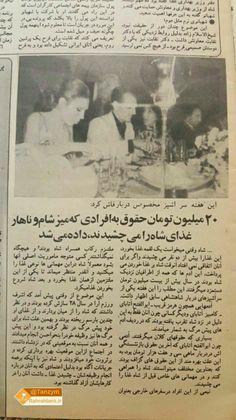 """""""غذا چِش"""" شاه، ۲۰ میلیون تومن حقوق میگرفته،😳 نجومی بگیر تویی، مدیران روحانی اداتو درمیارن! Event Ticket, King"""