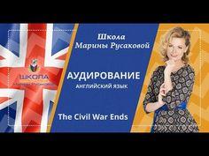 Аудио уроки английского. The Civil War Ends. Аудирование.| Марина Русакова…