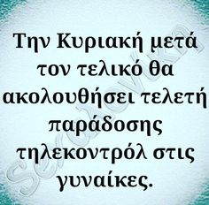😂😂😂🤘 Funny Quotes, Funny Memes, Jokes, Funny Shit, Funny Stuff, Bus Times, Funny Greek, Just For Laughs, Lol