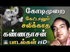 கோடிமுறை கேட்டாலும் சலிக்காத கண்ணதாசன் பாடல்கள் | Kannadasan Padalgal | Kannadasan Hits | HD - YouTube Audio Songs Free Download, Old Song Download, Mp3 Music Downloads, Film Song, Mp3 Song, Tamil Video Songs, Tamil Comedy Memes, Hits Movie, Movie Trailers