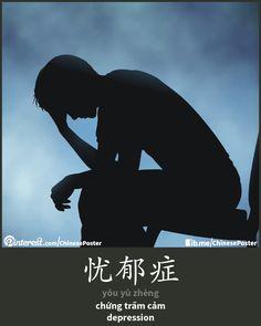 忧郁症 - yōu yù zhèng - chứng trầm cảm - depression
