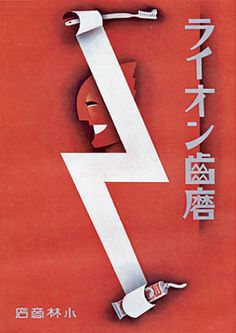 Japanese advert for Lion Toothpaste, 1932 Pop Posters, Poster Ads, Advertising Poster, Japanese Graphic Design, Graphic Design Posters, Vintage Ads, Vintage Posters, Art Deco, Japanese Poster