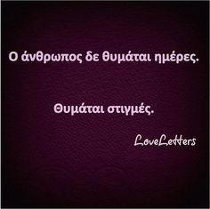 Life Code, Greek Quotes, Love Letters, Favorite Quotes, Thoughts, Sayings, Words, Husband, Facebook