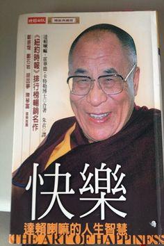 [心靈]快樂,達賴喇嘛的人生智慧