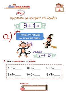 Α  Κάνω τις προσθέσεις με τον α) τρόπο.  4+7=____ 8+3=____ 9+7=____  6+8=____ 9+5=____ 6+7=____