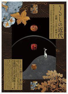 うるしの近代――京都、「工芸」前夜から
