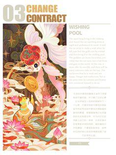 Collage Illustration, Children's Book Illustration, Magazine Layout Design, Illustrations And Posters, Japanese Art, Vector Art, Illustrators, Art Drawings, Character Design