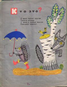 "Sweet Russian children's book. ""The Hedgehog's mittens"" (1969) by E.Serova.Illustrations by Boris Kalaushin (1929-1999 ) //Russian: Борис Калаушин/"