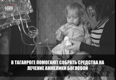 В Таганроге помогают собрать средства на лечение Анжелики Богловой