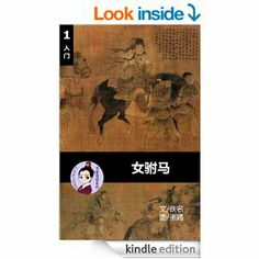 Amazon.com: Emperor's female son-in-law (Simplified Chinese reading comprehension, Level 1, Chinese-English Bilingual ) eBook: Tingjia Liang, Ju Zhang: Kindle Store