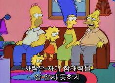 [바이가니 : BY GANI] 심슨네 가족들 (THE SIMPSONS) 명장면 명대사 모음, 심슨짤 : 네이버 블로그 The Simpsons, Cartoon Network Adventure Time, Adventure Time Anime, Far Side Comics, The Far Side, Korean Aesthetic, The Big Four, Disney Infinity, Colors