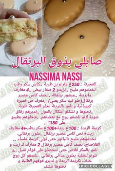 Moroccan Desserts, Easy Crafts For Teens, Algerian Recipes, Cooking Cream, Wedding Cake Pops, Arabic Food, Pasta, Biscuits, Food And Drink