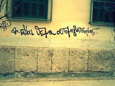 Ισχύει!!! Poem Quotes, Wall Quotes, Street Quotes, Words Worth, Love Words, Wallpaper Quotes, Texts, Lyrics, Greek