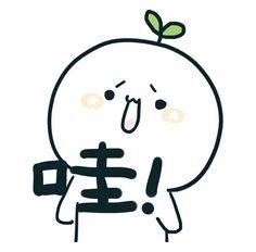 Cat Icon, Cute Characters, Fictional Characters, Cartoon Styles, Cute Drawings, Mocha, Grass, Hello Kitty, Milk