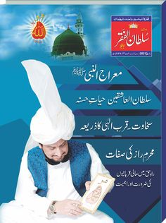 Monthly Magazine, Islamic Pictures, Sufi, Islamic Quotes, Reading Online, Ramadan, Lahore Pakistan, Books To Read, Articles