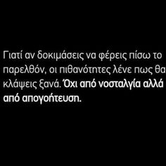 Έτσι ακριβώς! !! Inspiring Quotes About Life, Inspirational Quotes, Teaching Humor, Words Quotes, Sayings, Greek Words, Greek Quotes, Story Of My Life, Funny Posts