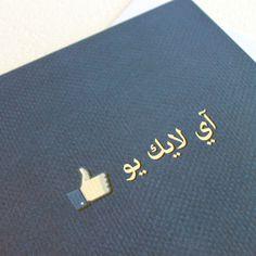 valentine cards in arabic