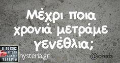 Μέχρι ποια χρονιά μετράμε γενέθλια; Funny Greek Quotes, Greek Memes, Funny Statuses, Funny Memes, Jokes, Birthday Quotes, Birthday Wishes, Favorite Quotes, Best Quotes