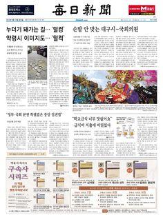 2013년 4월 12일 매일신문 1면