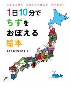 1日10分で ちずをおぼえる絵本、あきやま かぜさぶろう:1000万人が利用するNo.1絵本情報サイト、みんなの声8件、kodomoeから楽しくて役に立つ子ども日本地図絵本が生まれ...、ためしよみ、投稿できます。