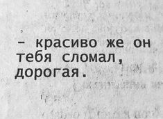 Bio Quotes, Text Quotes, My Mind Quotes, Teen Dictionary, Russian Quotes, Love Pain, Aesthetic Words, Different Quotes, Heartbroken Quotes