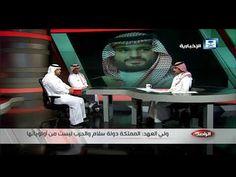 حلقة الراصد - حوار محمد بن سلمان - YouTube