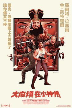 Big Trouble in Little China (1986) [683 x 1024] Classic Movie Posters, Movie Poster Art, Classic Movies, Movie Props, Film Movie, China Movie, Film China, China China, Pop Art