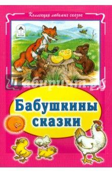 """Книга: """"Бабушкины сказки"""". Купить книгу, читать рецензии   ISBN 978-5-9930-1884-3   Лабиринт"""