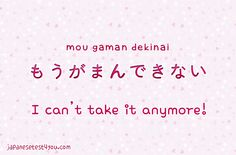 Learn Japanese Phrases – Page 11 Learn Japanese Words, Study Japanese, Japanese Kanji, Japanese Culture, Learning Japanese, Japanese Quotes, Japanese Phrases, Japanese For Dummies, Japanese Sentences