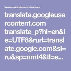 translate.googleusercontent.com translate_p?hl=en&ie=UTF8&rurl=translate.google.com&sl=ru&sp=nmt4&tl=en&u=http: