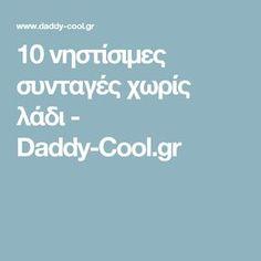 10 νηστίσιμες συνταγές χωρίς λάδι - Daddy-Cool.gr Red Velvet, Daddy, Diet, Vegan, Cooking, Healthy, Blog, Recipes, Greek