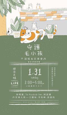 悼念大橘 . 守護毛小孩──演唱&宣導會|活動視覺|Visual Design & Illustration