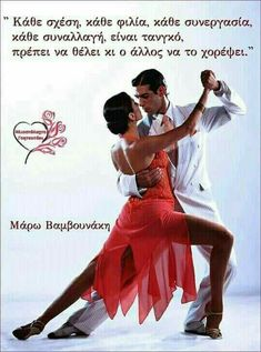 Greek Words, Greek Quotes, Tango, Summer Days, Picture Quotes, Good Morning, Life Is Good, Quotations, Me Quotes