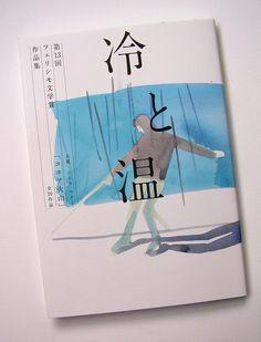 木村桂子 : 表紙