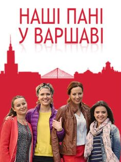 Наши пани у Варшави
