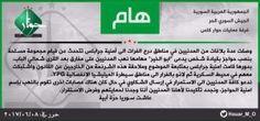 مجموعة من درع الفرات تهرب إلى مواقع سوريا الديمقراطية!!