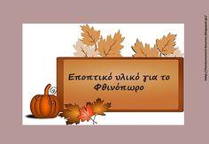 Δραστηριότητες, παιδαγωγικό και εποπτικό υλικό για το Νηπιαγωγείο: Εποπτικό Υλικό για το Φθινόπωρο: κάρτες αναφοράς ασπρόμαυρες και έγχρωμες Autumn Activities, Kindergarten Activities, Fall Crafts, Summer Recipes, Shabby, Classroom, School, Blog, Writing