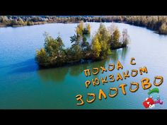 River, Outdoor, Youtube, Outdoors, Outdoor Games, The Great Outdoors, Youtubers, Rivers, Youtube Movies