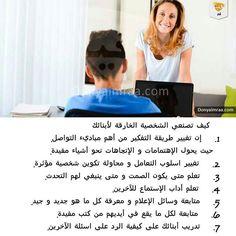 كيف تصنعي الشخصية الخارقة لأبنائك  #أبناء #طفلك #معاملة #سلوك #خلق #تعليم #تربية #دنيا_امرأة #كويت #كويتيات #كويتي #دبي #اﻻمارات #السعوديه #قطر #kuwait #kuwaitinstagram #doha #dubai #saudi #bahrain #egypt #egyptian #kuwaiti #kuwaitcity
