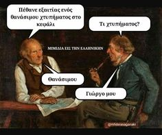 Funny Greek Quotes, Funny Quotes, Funny Memes, Jokes, Funny Shit, Funny Stuff, Ancient Memes, Funny Cartoons, Lol