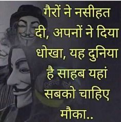 Dhaliwal ✔ Hindi Quotes On Life, True Quotes, Qoutes, Heart Quotes, Motivational Lines, Inspirational Quotes, Epic One Liners, Serious Quotes, Zindagi Quotes
