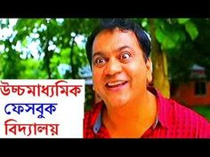 Uccho Maddhomik Facebook Biddaloy Bangla Eid Natok 2016| ঈদ এর চরম হসর নটক   Natok Name: Uccho Maddhomik Facebook Biddaloy  cast : Mir Sabbir  Watch All New Bangla Natok B-Flim Natok HD Bangla Eid Natok 2016  Bangla Comedy Natok 2016 Bangla Romantic Natok 2016 Super Bangla Eid Natok 2016 Pablish by: B-Flim Natok HD Genres: Bangla Natok B-Flim   Please Watch Like Share & Subscribe Me  Show my Blog Site : http://ift.tt/2dBIuDl  All Funny Videos are in this channel…
