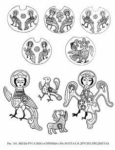 вилы- русалки ( сирины) на колтах Самые древние изображения Сирина восходят к X веку и сохранились на глиняных тарелках, колтах и височных кольцах (Киев, Корсунь