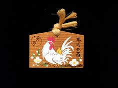 Japanese Shrine Temple  Wood Plaque EMA Mishima Shrine Excellent Luck E8-3 Year of Rooster by VintageFromJapan on Etsy